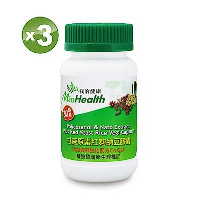 我的健康-甘蔗原素紅麴納豆膠囊(30/瓶) *3瓶