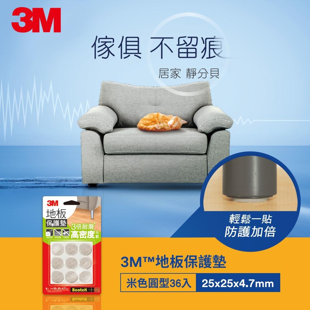 3M F2502 地板保護墊-米色圓型25mm (4卡)