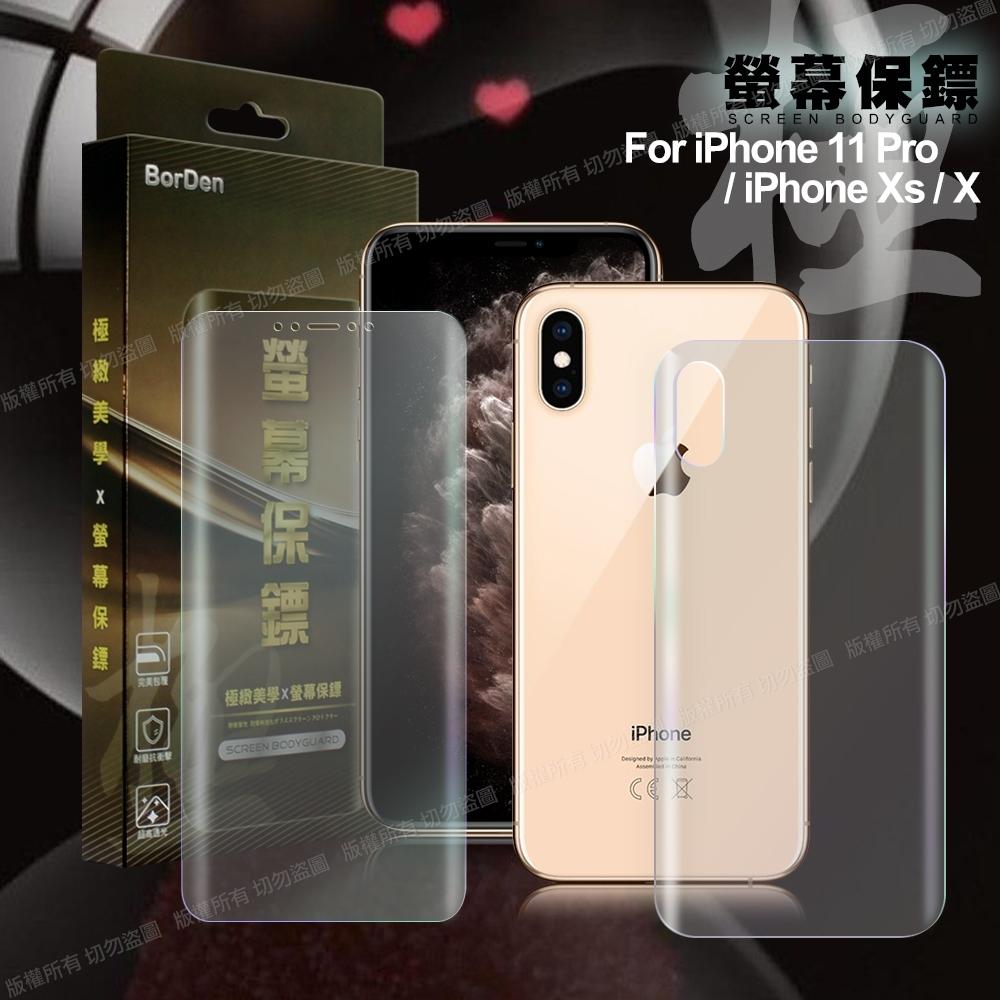 BorDen霧面極緻螢幕保鏢iPhone 11 Pro/ Xs/X滿滿版自動修復保護膜前後保護貼組
