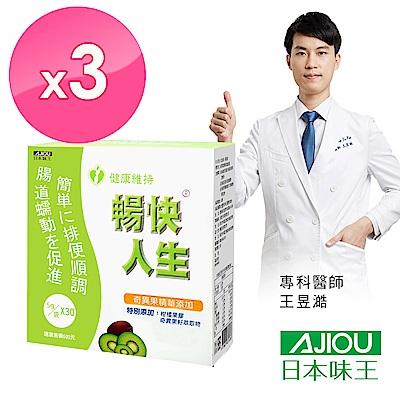 日本味王 暢快人生奇異果精華版 (30袋/盒)x3盒