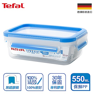 Tefal法國特福 德國EMSA原裝 無縫膠圈PP保鮮盒 550ML(快)