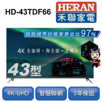 HERAN 禾聯 43吋 4K全面屏智慧連網液晶顯示器+視訊盒 HD-43TDF66