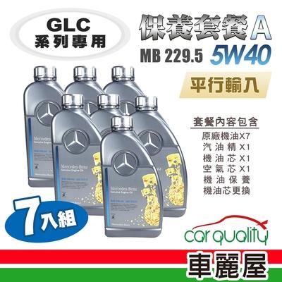 【Mercedes-Benz 賓士】GLC專用 原廠229.5 5W40 1L 節能型機油保養套餐 A