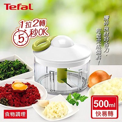 [限搶]Tefal法國特福 新快易轉食物調理器(500ml)(時時樂)