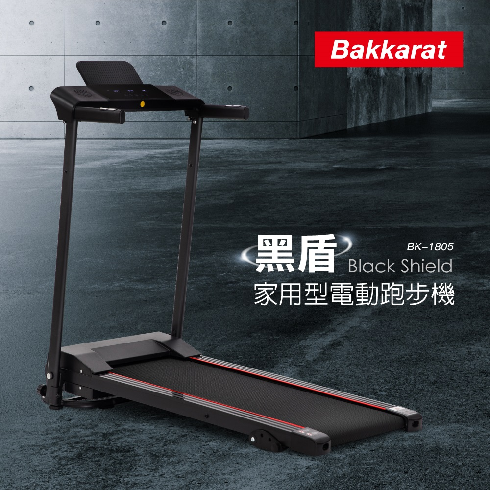 bakkarat 黑盾家用型電動跑步機 BK-1805