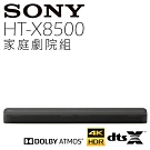 SONY HT-X8500 家庭劇院 4K-HDR 2.1聲道
