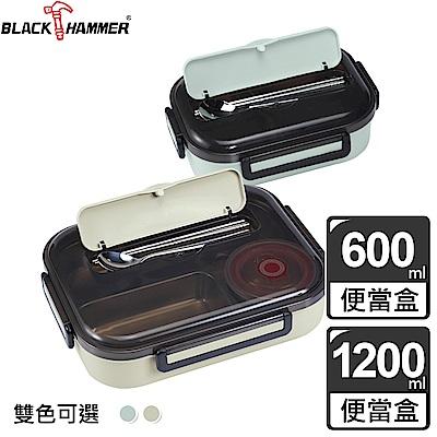 【BLACK HAMMER_買大送小】饗食不鏽鋼五分隔餐盒組 送兩分隔餐盒組