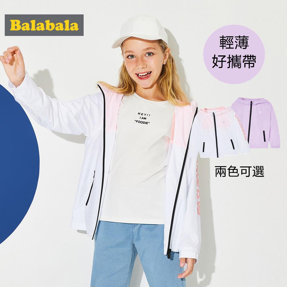 [時時樂限定]-Balabala-馬卡龍色防風輕薄拉鏈女童外套(2色)