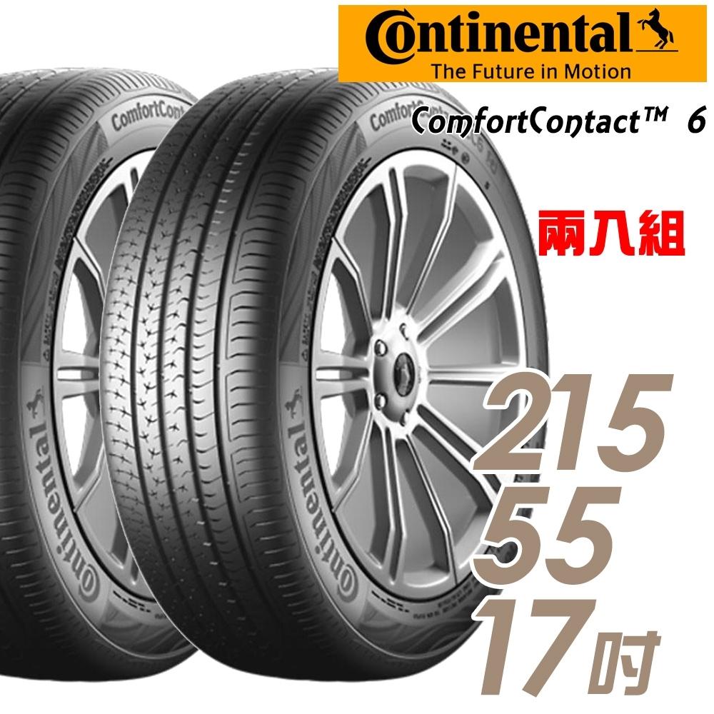 【馬牌】ComfortContact 6 舒適寧靜輪胎_二入組_215/55/17