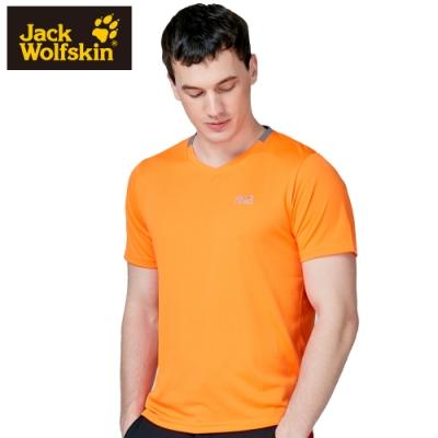 【Jack Wolfskin 飛狼】男 V領透氣短袖排汗衣『亮橘』
