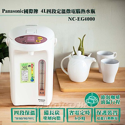 【Panasonic國際牌】4L四段定溫微電腦熱水瓶 NC-EG4000