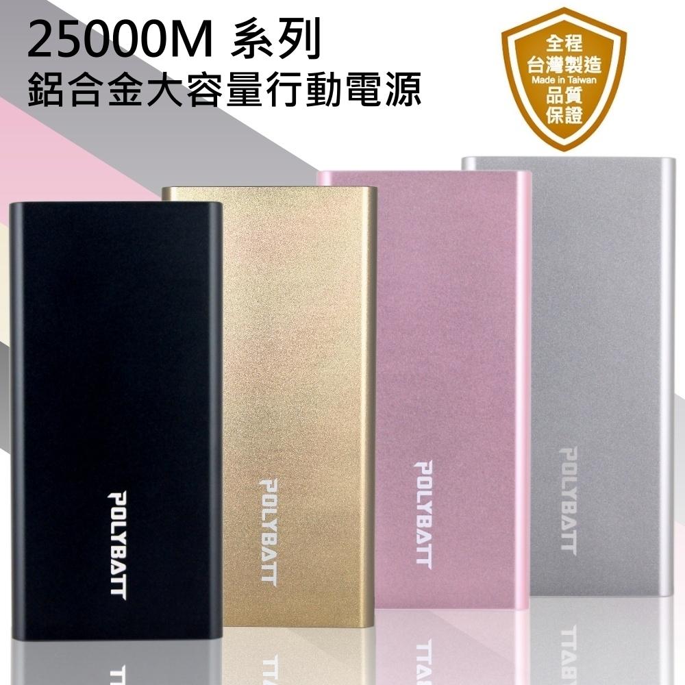 K7-25000 大容量 雙USB鋁合金行動電源 BSMI認證 台灣製造