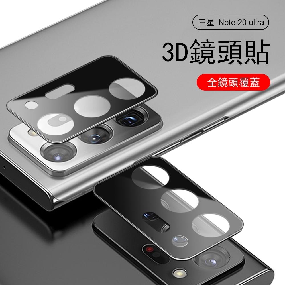 三星 samsung Note20 Ultra 3D鏡頭貼 鋁合金 鋼化膜 9H防爆玻璃保護貼