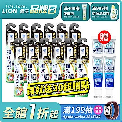 [折後$599!平均單入$49] 日本獅王LION 細潔無隱角牙刷