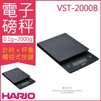【日本HARIO】VST-2000B 咖啡大師專用電子磅秤(V60專用電子秤 多功能電子秤)