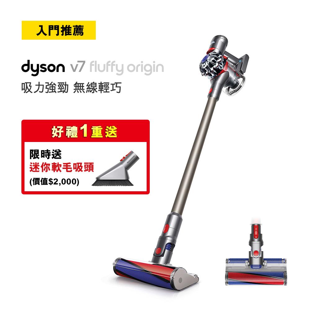 Dyson 戴森 V7 Fluffy Origin 無線吸塵器(銀灰)