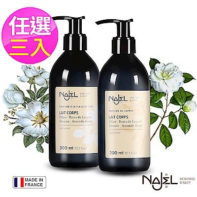 法國Najel阿勒坡古皂保濕嫩白乳液300ml三入任選(茉莉花/梔子花)