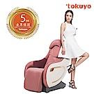 [無卡分期-12期] tokuyo LS臀感零重力mini玩美椅 揉槌手技 TC-290