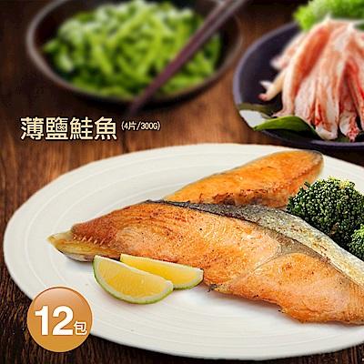 築地一番鮮-薄鹽鮭魚12包(300g/4片裝/包)免運組