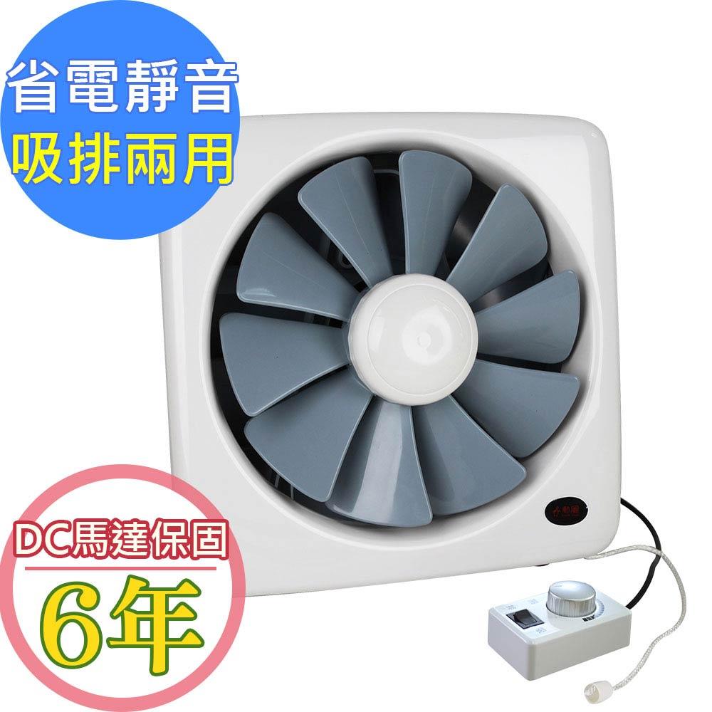 勳風14吋節能變頻DC兩用換氣/吸排扇(HF-7114)活動式百葉窗
