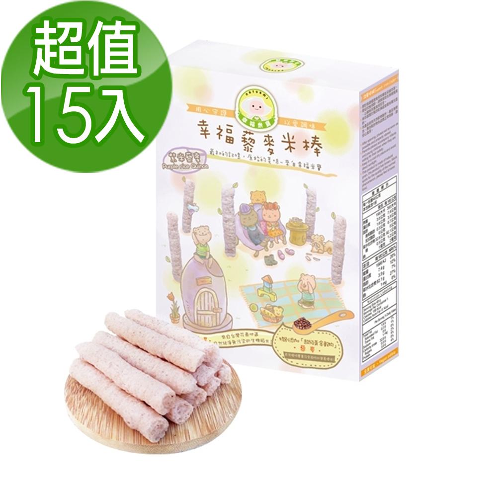 幸福米寶藜麥米棒紫米40g/盒15入組