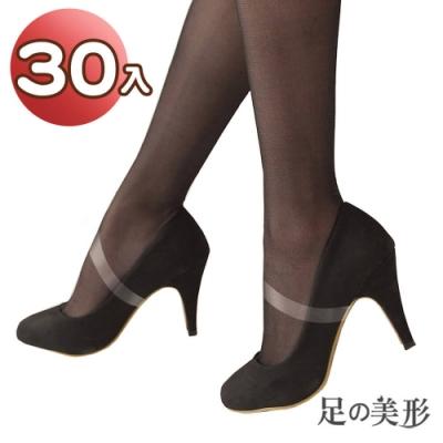 足的美形 隱形魔束鞋套量販包 (30雙)