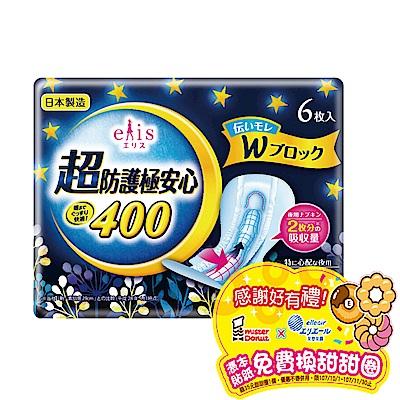 (買就送甜甜圈)日本大王elis愛麗思 超防護極安心夜用40cm(6片/包)X32包/箱