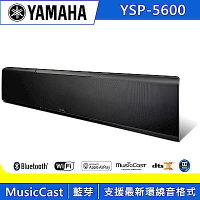 【福利品】YAMAHA山葉 無線劇院音場投射器 YSP-5600