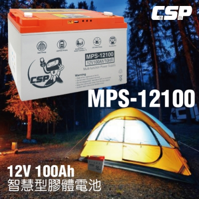 【CSP進煌】MPS12100智慧型膠體電池12V100Ah/攤販車用 出遊露營用 釣魚用
