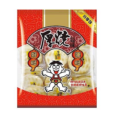 旺旺 厚燒鹽味分享包(250g)
