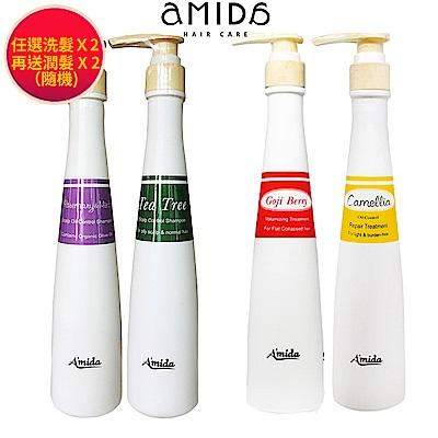 [雙11]Amida有機系列買二送二(400ml*2洗+400ml護髮隨機*2)