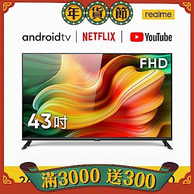 realme 43吋FHD Android TV智慧連網顯示器