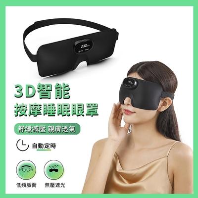 ANTIAN 智能按摩睡眠眼罩 USB充電式遮光助眠眼罩 改善失眠 舒壓睡眠按摩儀