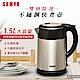 SAMPO聲寶 1.5L雙層防燙不鏽鋼快煮壺 KP-SF15D product thumbnail 1