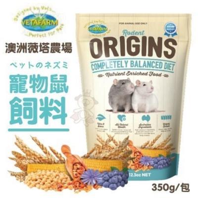 2包組-【澳洲VETAFARM薇塔農場】寵物鼠飼料 350g