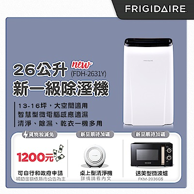 富及第Frigidaire 26L 1級微電腦清淨除濕機 FDH-2631Y
