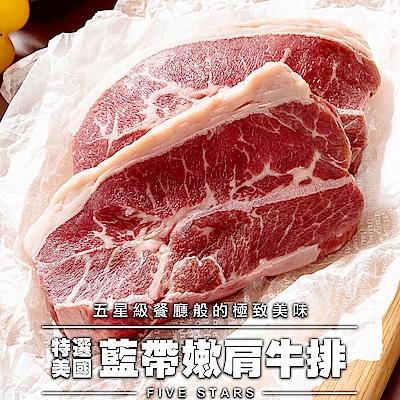 【愛上新鮮】美國藍帶特選嫩肩牛排16片組(2片裝/100g±10%/片)