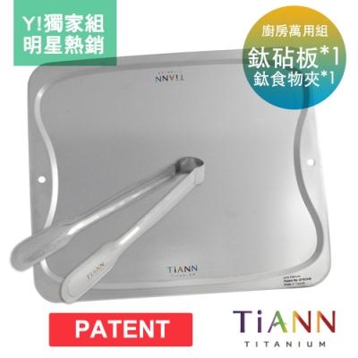 [獨家組合]TiANN純鈦餐具 廚房萬用純鈦套組(專利鈦砧板+鈦食物夾)
