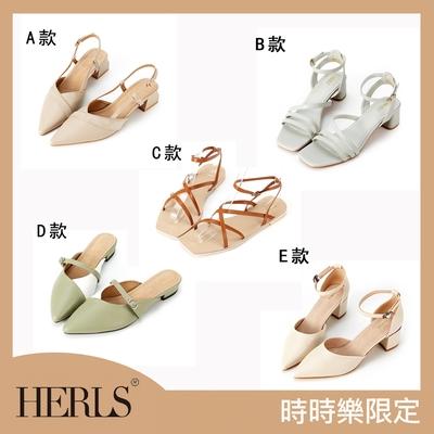 [下殺58折↓時時樂限定價]HERLS俐落時髦粗跟鞋/涼鞋系列 5款任選