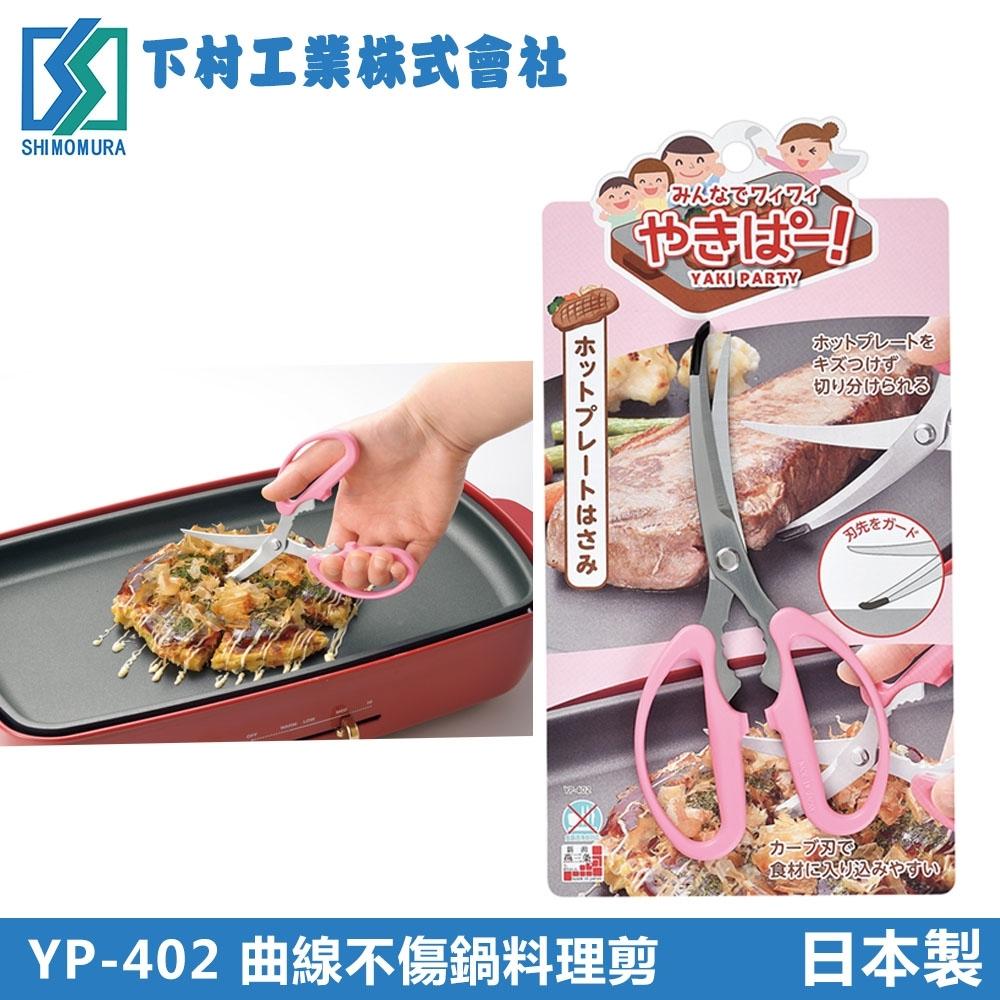 下村工業 曲線粉紅料理剪(日本製)