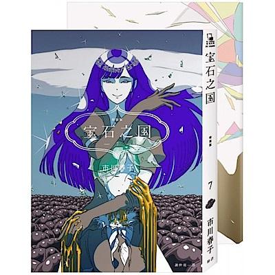 寶石之國(7)限量特裝版【附日本已絕版市川春子全彩......