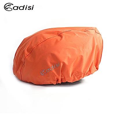 ADISI 防水透氣自行車帽套AS18060【橘色】