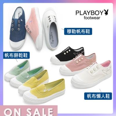 【時時樂限定】PLAYBOY多款帆布休閒鞋-3款任選