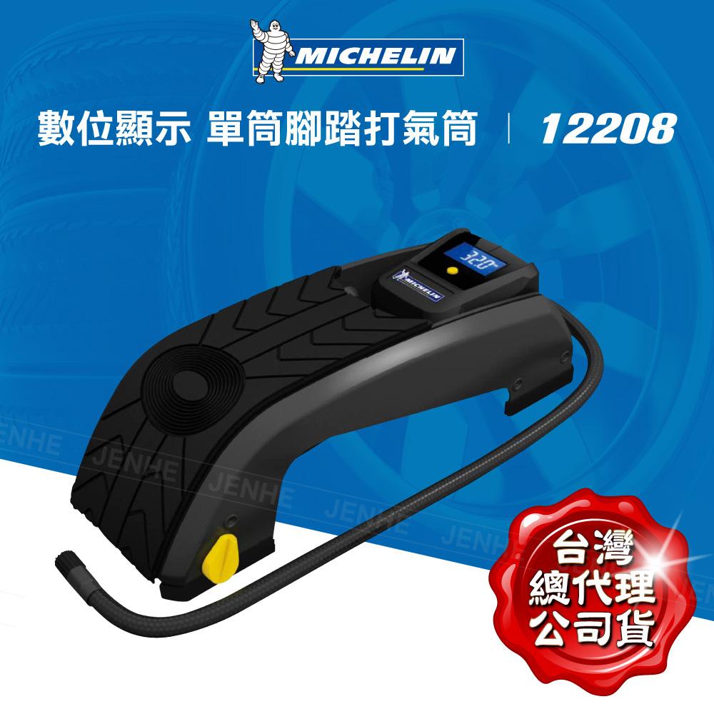 MICHELIN米其林 數位顯示單筒腳踏打氣筒 12208