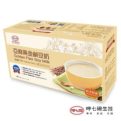 呷七碗 亞麻黃金鹹豆奶(30gx24入)