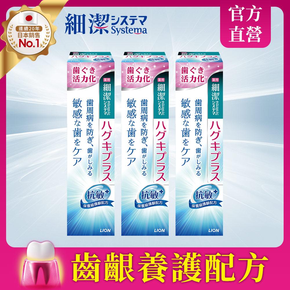 日本獅王LION 細潔適齦佳牙膏 抗敏plus 95g x3
