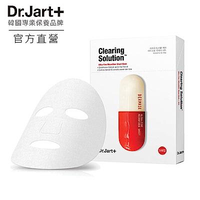 Dr.Jart+錦囊妙劑淨顏面膜5PCS
