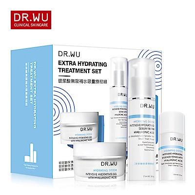 DR.WU 玻尿酸無限補水限量療程組