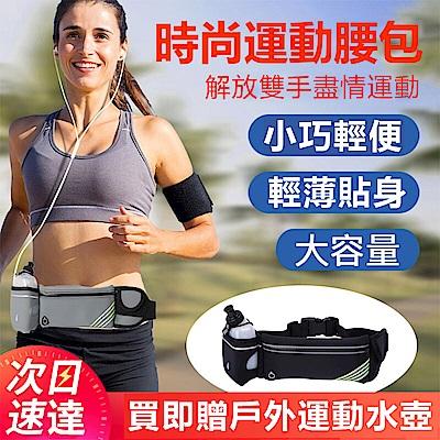 OOJD 運動腰包 多功能防水隱形貼身男女跑步包 健身裝備 戶外水壺手機腰包 贈水壺