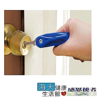 鑰匙助握器 輔助開鎖 省力 操作方便 附吊孔 (2入)